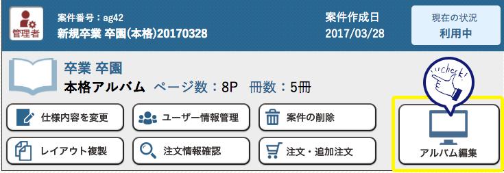 アルバム編集ボタン