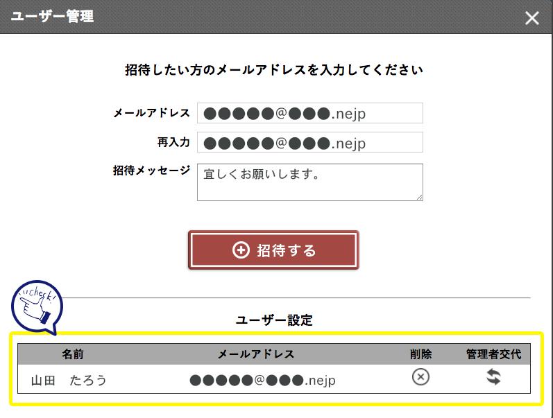 ユーザー招待が表示